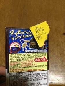 キョロちゃん.JPG