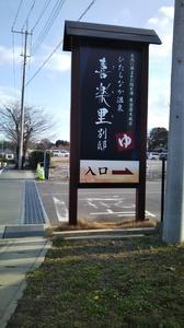 成田画像 20年1月�@.JPG