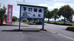成田画像 20年6月�@.JPG