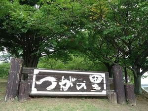 画像8−�@.JPG