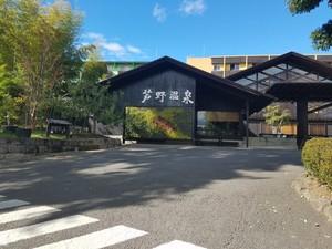 芦野温泉�B.jpg
