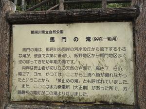 間門の滝�@.JPG